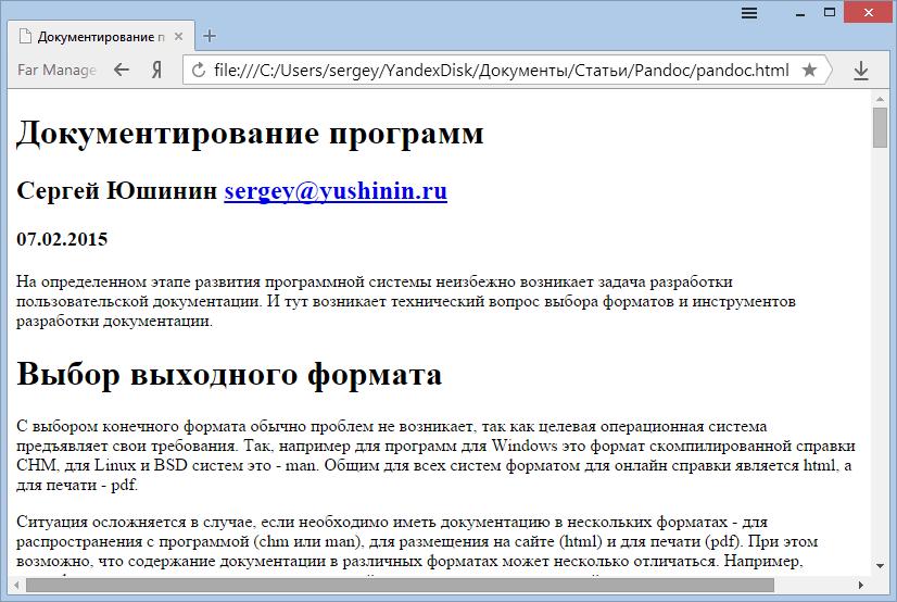 HTML-документ, сформированный из Markdown утилитой pandoc